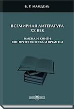 Всемирная литература XX век. Имена и книги вне пространства и времен