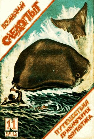 Всемирный следопыт, 1926 № 11