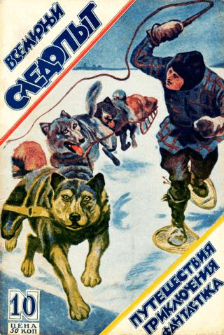 Всемирный следопыт, 1926 № 10