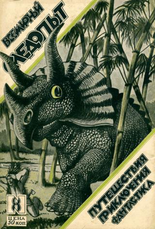 Всемирный следопыт, 1926 № 08
