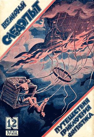 Всемирный следопыт 1926 № 12