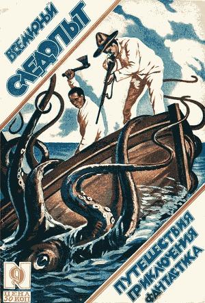 Всемирный следопыт 1926 № 09