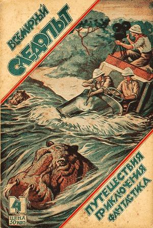 Всемирный следопыт 1926 № 04