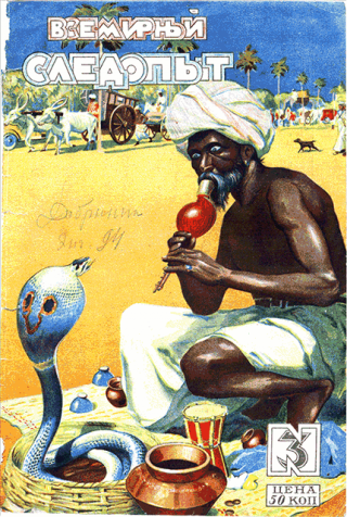 Всемирный следопыт, 1928 № 03