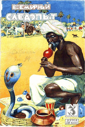 Всемирный следопыт 1928 № 03