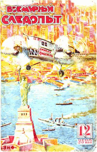 Всемирный следопыт, 1929 № 12