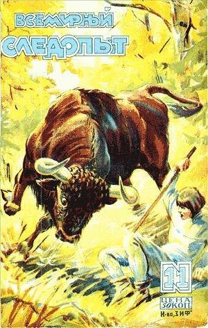Всемирный следопыт 1929 № 11