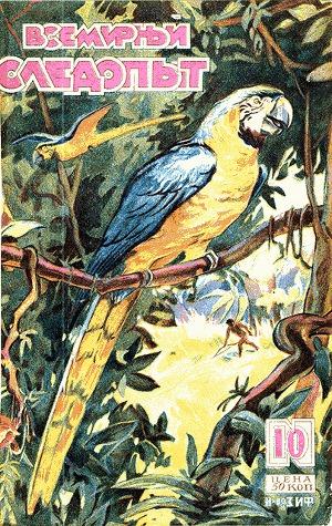 Всемирный следопыт 1929 № 10