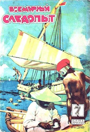 Всемирный следопыт 1929 № 07