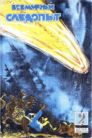 Всемирный следопыт 1929 № 02