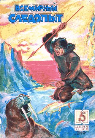 Всемирный следопыт, 1930 № 05