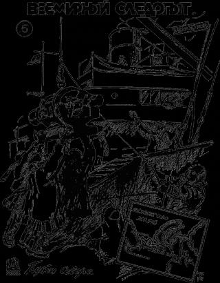 Всемирный следопыт, 1931 № 05