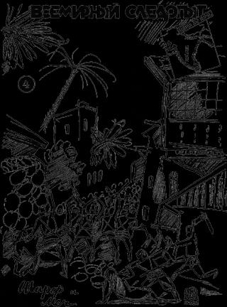 Всемирный следопыт, 1931 № 04