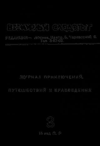 Всемирный следопыт, 1931 № 03
