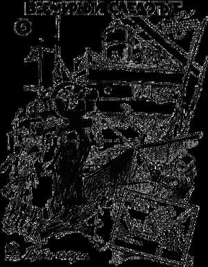Всемирный следопыт 1931 № 05