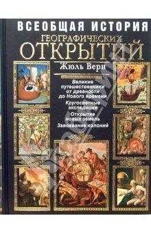 Всеобщая история географических открытий. Книга 3. Путешественники XIX века