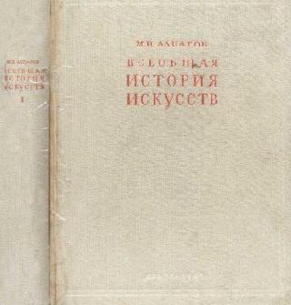 Всеобщая история искусств. Искусство древнего мира и средних веков. Том 1