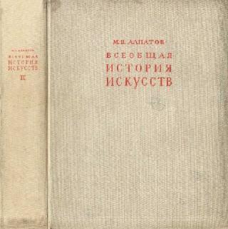 Всеобщая история искусств. Искусство эпохи Возрождения и Нового времени. Том 2