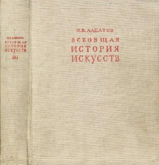 Всеобщая история искусств. Русское искусство с древнейших времен до начала XVIII века. Том 3