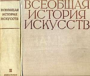 Всеобщая история искусств в шести томах. Том 2. Книга 1 (с иллюстрациями)