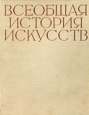 Всеобщая история искусств в шести томах. Том 3 (с иллюстрациями)