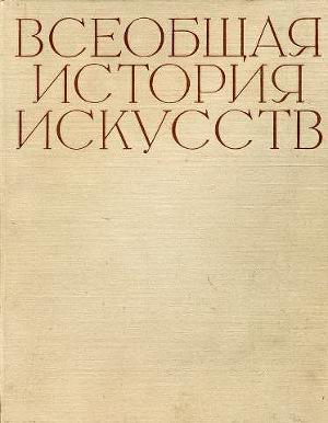 Всеобщая история искусств в шести томах. Том 4 (с иллюстрациями)