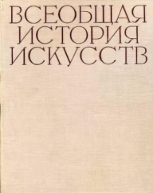 Всеобщая история искусств в шести томах. Том 6. Книга 1 (с иллюстрациями)