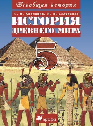 Всеобщая история. История Древнего мира.5 класс