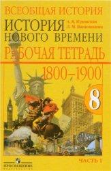Всеобщая история.История нового времени 1800-1900.Рабочая тетрадь.8 класс.Часть1