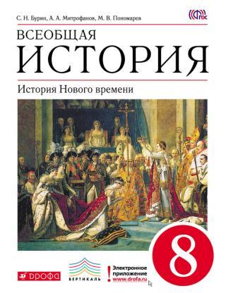 История 7 класс учебник читать онлайн