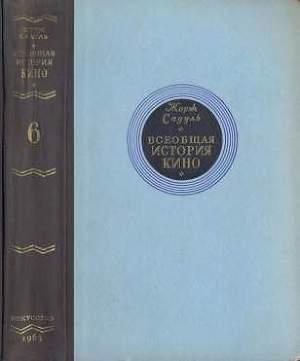 Всеобщая история кино. Том 6 (Кино в период войны 1939-1945)