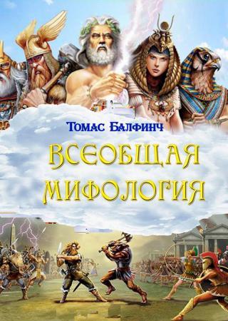 Всеобщая мифология. Часть I. Когда боги спускались на землю