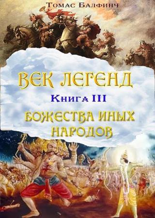 Всеобщая мифология. Часть III. Божестваиныхнародов