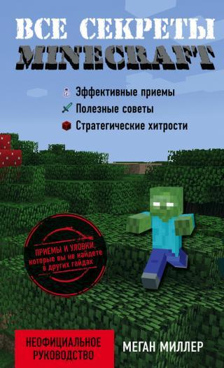 Всесекреты Minecraft [фрагмент]