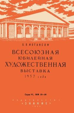 Всесоюзная юбилейная художественная выставка 1957 года