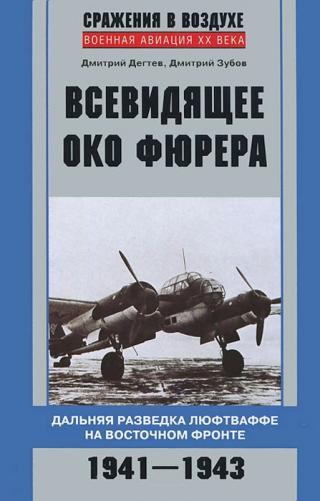 Всевидящее око фюрера [Дальняя разведка люфтваффе на Восточном фронте, 1941–1943]