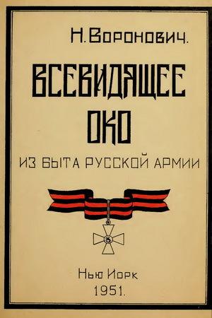 Всевидящее око. Из быта русской армии (СИ)