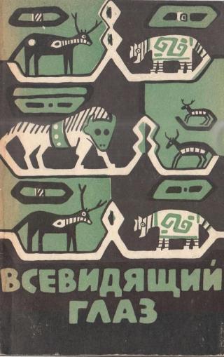Всевидящий глаз (легенды северо-американских индейцев) (Сборник)