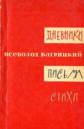 Всеволод Багрицкий. Дневники. Письма. Стихи