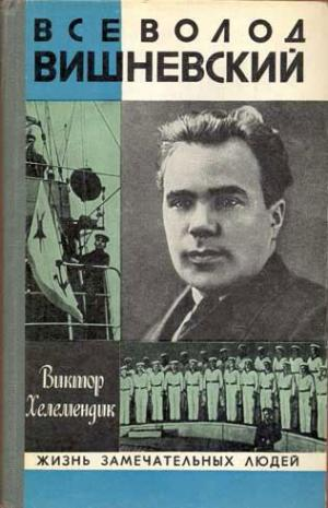 Всеволод Вишневский