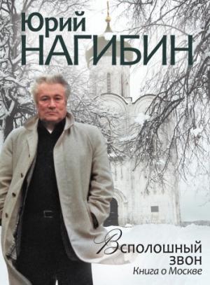 Всполошный звон. Книга о Москве