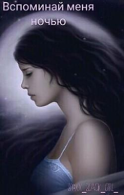 Вспоминай меня ночью (СИ)