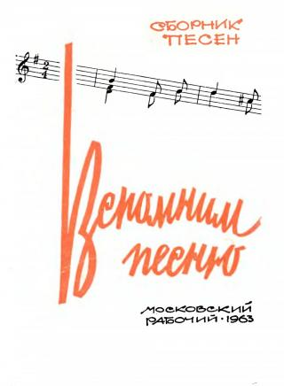 Вспомним песню (сборник песен)