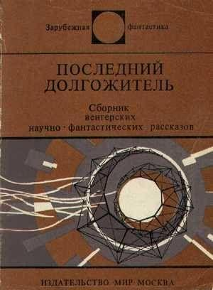 Встреча (перевод Н. Дарчиева)
