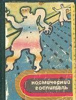 Встреча (перевод Т. Воронкиной)