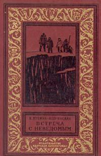 Встреча с неведомым(изд.1969)