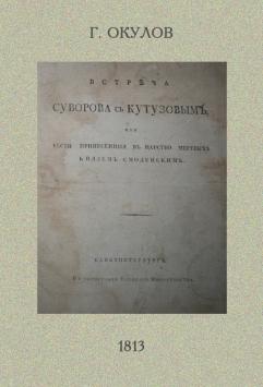 Встреча Суворова с Кутузовым, или Вести, принесенныя в царство мертвых князем Смоленским