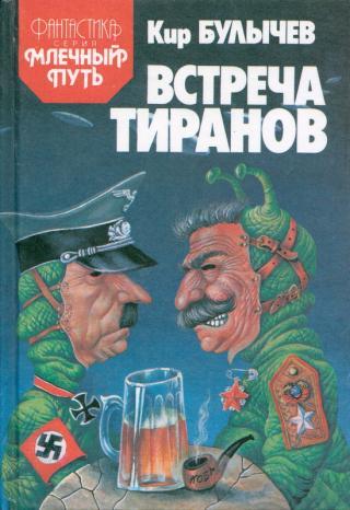 Встреча тиранов (сборник)