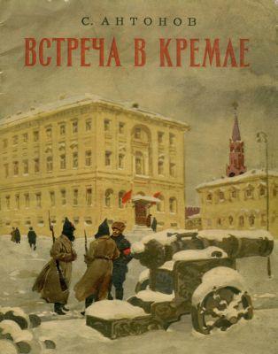 Встреча в Кремле [илл. Ильинский И.]