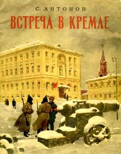 Встреча в Кремле (Рассказ)